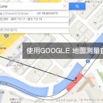 測量距離計算-使用google map 測距功能回來了(直線量測,路線規劃)
