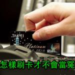 海外刷卡注意事項(DCC.匯率.換算.結賬日)