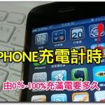 iphone充電時間要多久?