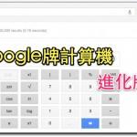 Google計算機進化了有語音跟工程型鍵盤
