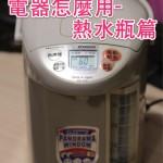 熱水瓶怎麼用才省電-說明書你看了嗎?