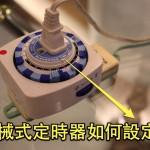 如何用系列-機械式定時器如何設定?