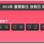 2013年我不想上班之重要節日.放假日即時倒數.日曆excel下載.
