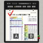 2016 EXCEL電子記帳本 2種版本下載/預算+記帳+現金流量
