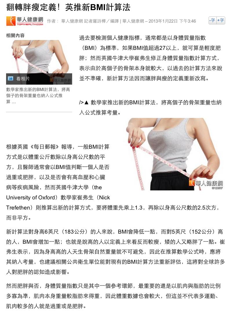 翻轉胖瘦定義!英推新BMI計算法