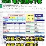 2019 EXCEL電子記帳本 /預算+記帳+現金流量