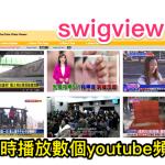 多個youtube影片放在一個畫面的播放器