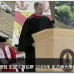 Steve Jobs' 史丹佛大學 經典演講