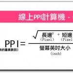線上計算機-螢幕PPI,多少解析度才夠妳看