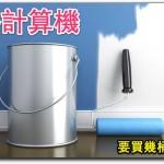 油漆塗料計算機-需要買多少桶油漆才夠