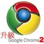 Chrome2 開始更新下載