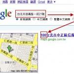 郵遞區號快速查詢的方法with google地圖
