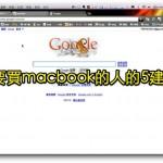 給要買macbook的人的5建議