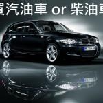 購車計算-油耗成本差多少?