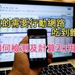 你真的需要行動網路吃到飽嗎?來檢測及計算3G&4G用量!