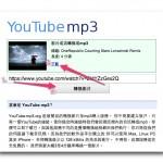目前最棒的youtube轉mp3線上網站(免等待.免輸入驗證碼)
