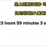 線上倒數計時器-可自定時間加入書籤直接叫出egg timer