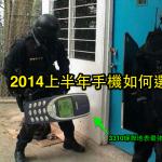 2014 上半年手機主流整理挑選指南