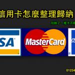 信用卡用卡須知-整理.歸納.結賬日