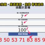 線上抽籤計算機(可用於抽籤.抽獎.樂透選號.亂數選號)