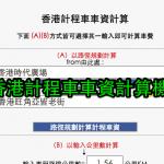 香港計程車車資計算-收費表格整理(市區.新界.大嶼山)