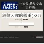 計算你一天需喝多少水? 多喝水計算機 ~