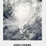風力風速換算查詢-重創台灣的莫拉克
