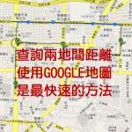 查詢兩地的距離-使用GOOGLE地圖