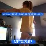 MET計算&解釋-Wii熱量消耗相當於運動!!