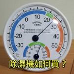 選購除濕機除濕力如何計算