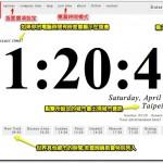 TIME IS 好用的多國時間螢幕大時鐘