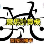 自行車選購改裝初學班-齒比.距離.速度計算