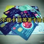 信用卡用卡需知-算一算應該要刷哪張