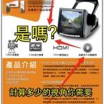 計算行車記錄器的視角要多少才夠看?