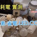 燈泡耗電瓦數標示實測(鹵素.省電燈泡.LED.CCFL.)