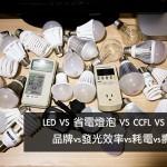 LED vs 省電燈泡 vs CCFL vs 鎢絲 31顆燈泡集合測試!