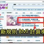 新BMI計算機 – 高瘦或矮胖的人注意了!!