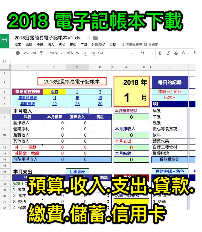 2018冠冕簡易電子記帳本V1_xls_-_Google_試算表