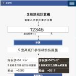 金額數字轉國字大寫(開發票.支票.稅務)-線上轉換程式