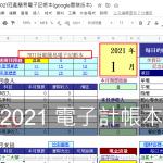2021 EXCEL電子記帳本 /預算+記帳+現金流量
