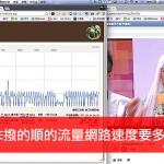 網路速度多少撥網路影片才會順?(youtube,pps,justin,twitch),光纖網路價格比較