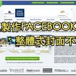 線上快速DIY FACEBOOK封面 COVER & Banner Editor