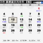 萬年曆(國曆農曆查詢)&世界時間查詢