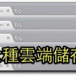 七種雲端空間硬碟使用上傳下載介紹-你雲端了沒