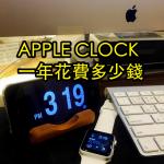 閒置的舊手機該怎樣使用?我的APPLE WATCH(APPLE CLOCK)