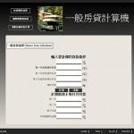 房貸計算-一般房貸計算