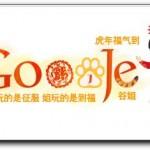 有谷歌就有谷姊?