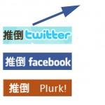 側欄或文章加入推到facebook+plurk!+twitter按鈕